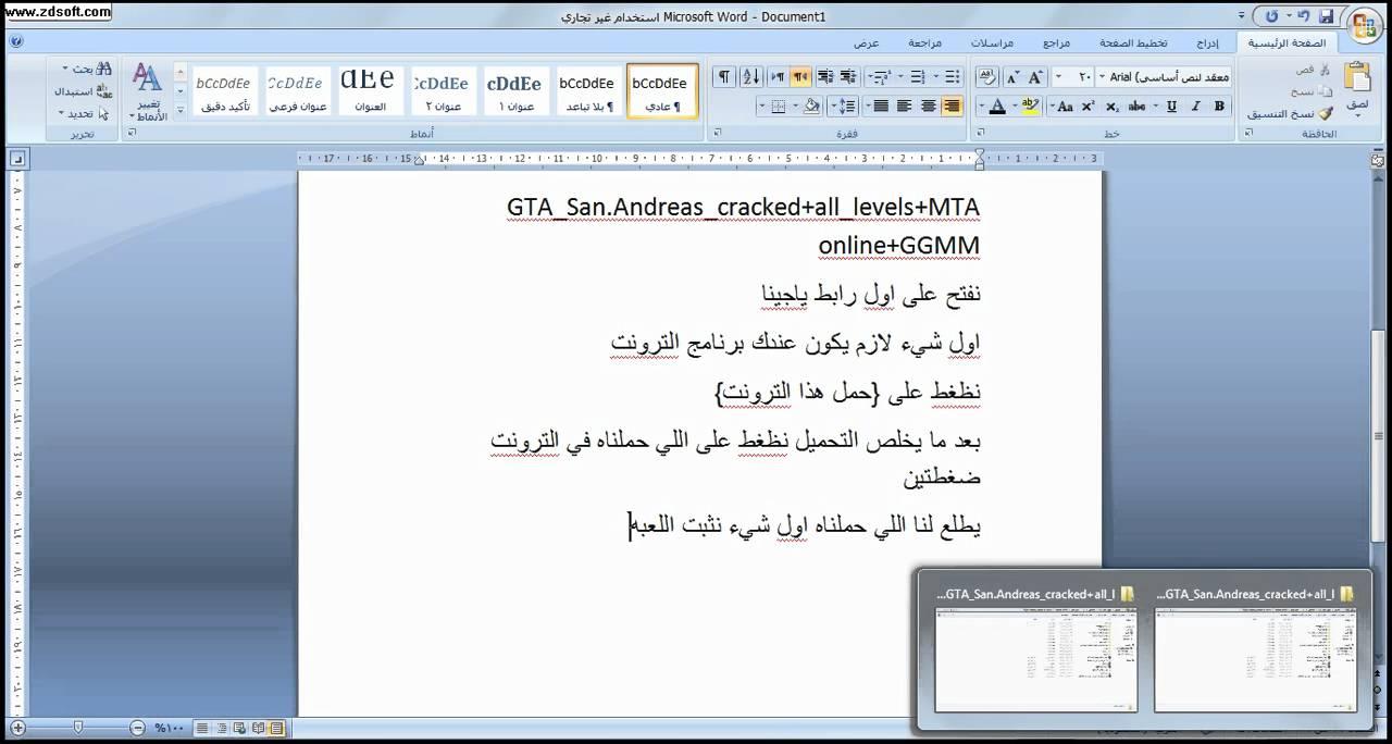 طريقة تحميل لعبة gta 5 للكمبيوتر