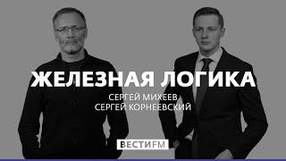 Американских дипломатов пересчитаем в дачах * Железная логика с Сергеем Михеевым (14.07.17)