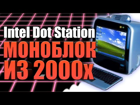 Intel Dot Station / Элт моноблок из 2000 года / Топ покупка с Авито