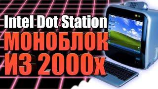 Intel Dot Station/Элт моноблок из 2000 года/Топ покупка с Авито