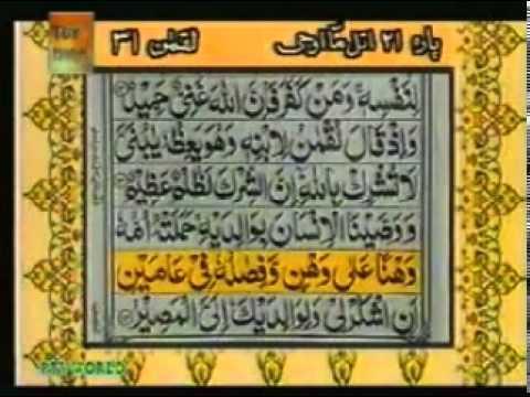 Al-quran With Urdu Translation Para Number 21 (part3/6)