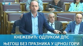 ИН4С: ДПС против - Његош без празника у Црној Гори