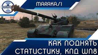 Как поднять статистику, кпд wn8, рейтинг эффективности World of Tanks