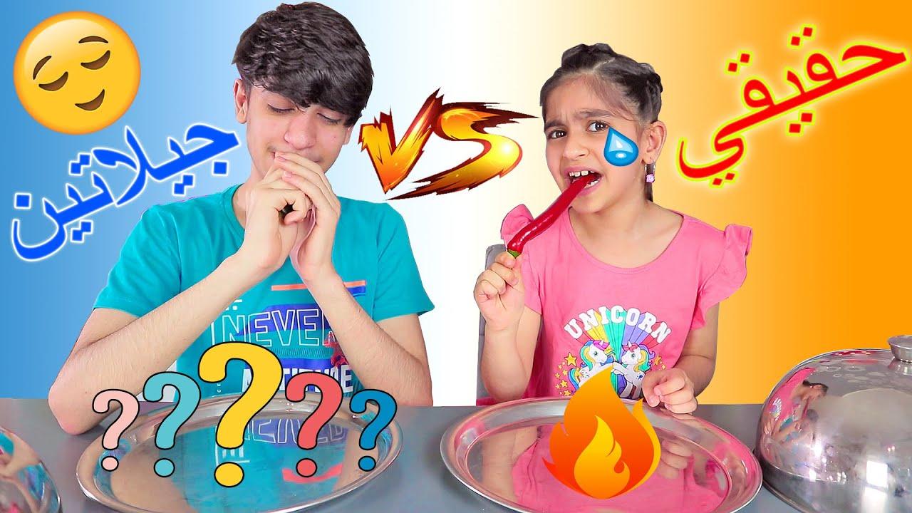 تحدي الاكل الحقيقي ضد الجيلاتين بين زينب ورضا شوفوا شطلعلهم ! Gummy VS Real Food Challenge