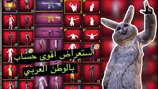 شاهد استعراض اقوى حساب بالوطن العربي سعرة 10000$
