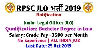 RPSC JLO Recruitment 2019 | Junior Legal Officer (JLO) Bharti 2019 | RPSC JLO Vacancy 2019#jlo #rpsc