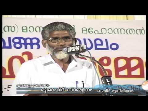 മാല മൌലീദുകൾ എന്നെ മുജാഹിദാക്കി | ബഷീർ മുസ്ലിയാർ | Public Speech | Hidaya Multimedia