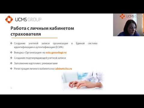 Вебинар «Электронный больничный лист в 2018: как принимать и оформлять»