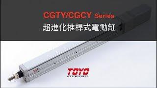 超進化推桿式電動缸 CGTY Series