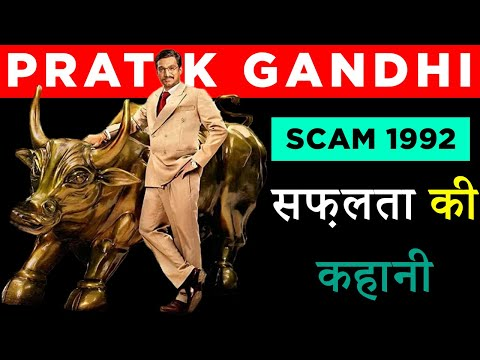 Pratik Gandhi (Scam 1992) Luxury Lifestyle, Biography, Unknown Facts, Family, Age & More