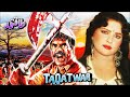 Taqatwar 1988 Sultan Rahi Pakistani Movie