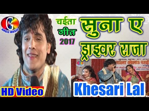 2017 Khesari Lal Chaita  सुना ए ड्राइवर राजा