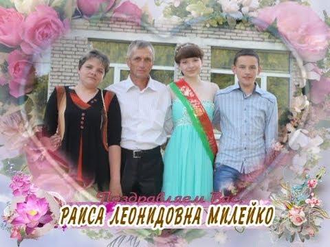 С Днем рождения Вас, Раиса Леонидовна Милейко!