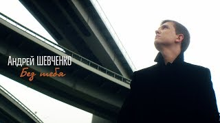 Андрей Шевченко - Без Тебя [Official Video]