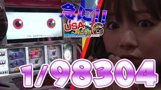 <パチスロ>USAへ行こう!6#012 鈴木涼子編【P-martTV】 thumbnail