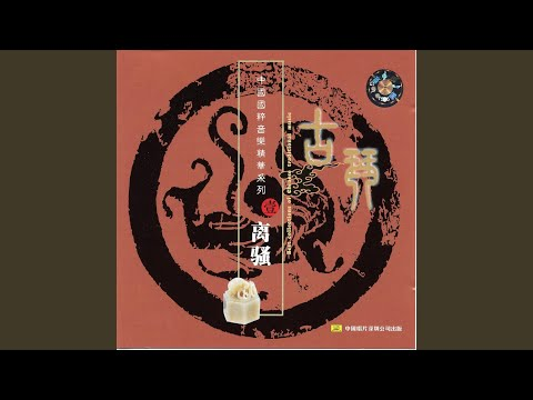 Plum Blossom Melody - Three Variations