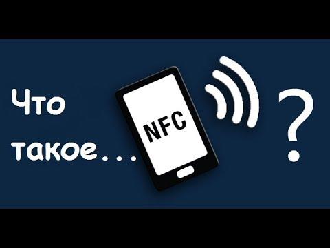 NFC - что это такое, что за технология, преимущества?