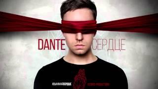 Dante - Сердце