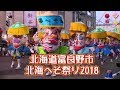 北海道富良野市北海へそ祭り2018/7/29 の動画、YouTube動画。