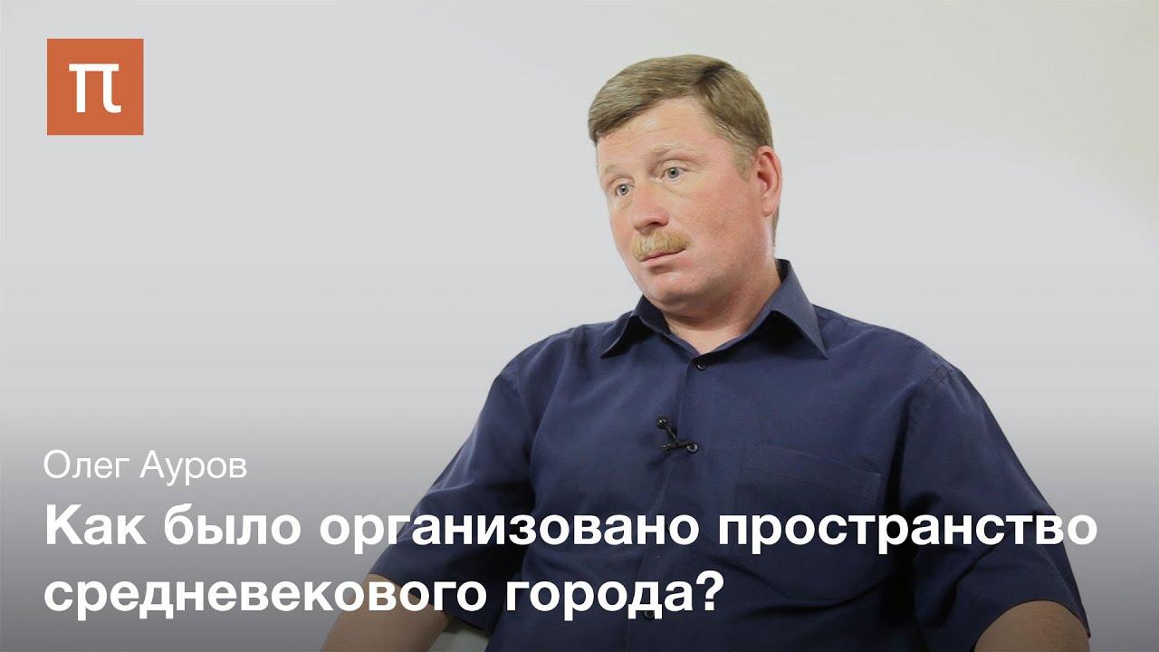 Средневековый город - Олег Ауров