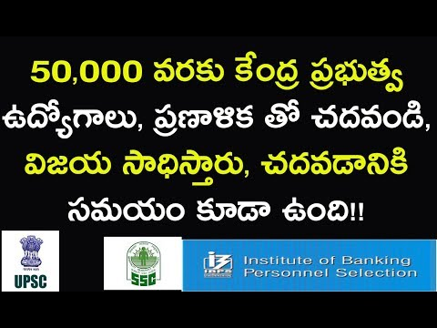 Central Government jobs after one year 50,000 vacancies || job news