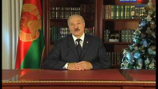 Новогоднее обращение А. Г. Лукашенко (2012)