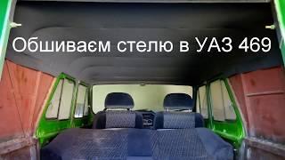 Обшиваємо стелю в УАЗ-469