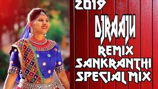 2019 Telugu Dj Songs || Telugu New Dj Songs 2019 || Dj Raaju Remix
