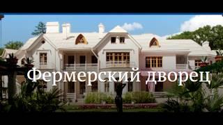 Петергоф /  Фермерский дворец в Александрии