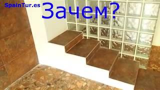 Зачем эта лестница в квартире в Аликанте, в Испании? )))