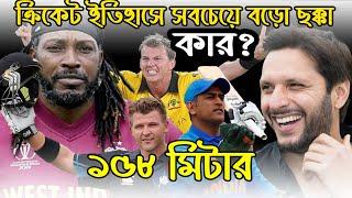 ক্রিকেট ইতিহাসে সবচেয়ে বড়ো ১০ টি  ছয়। Top 10 Biggest and Longest Sixes in Cricket History #FactBD