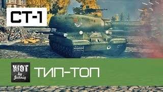 СТ-1 Тип-топ | World of Tanks