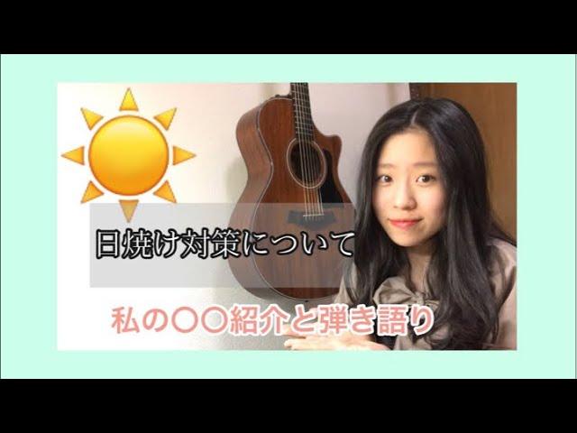 もかおチャンネル#43 「涙くんさよなら/坂本九」「365日の紙飛行機/AKB48」「わたしはそれを信じてる/寺田もか」