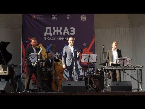 Дмитрий Носков и «Круглый бэнд»: «Я буду петь тебе, как Фрэнк». «Джаз в саду «Эрмитаж» (2018-08-19)