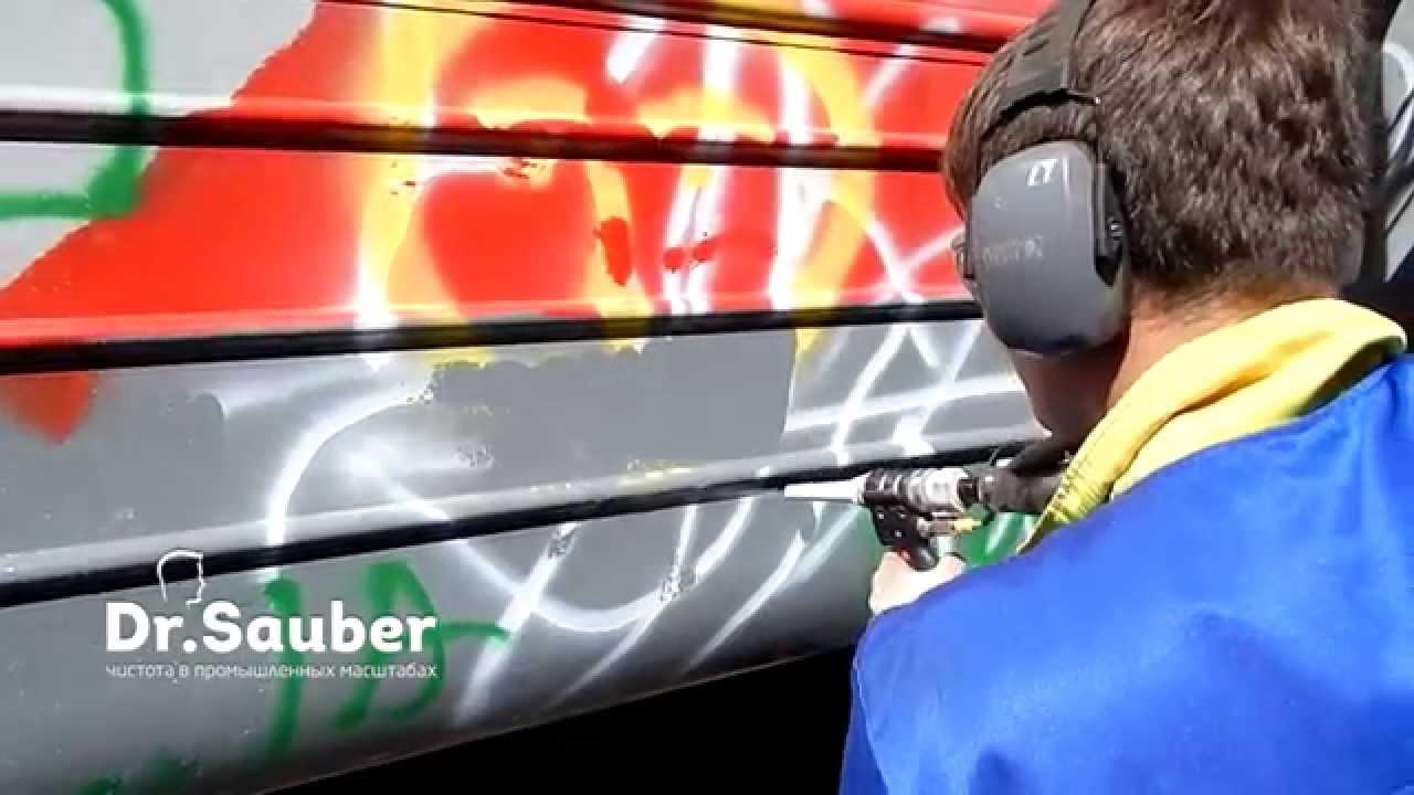 Как удалить граффити со стены! Антиграффити - YouTube