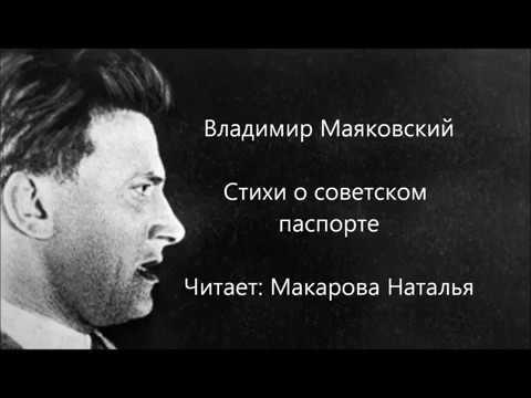 Изображение предпросмотра прочтения – НатальяМакарова читает произведение «Стихи о советском паспорте» В.В.Маяковского