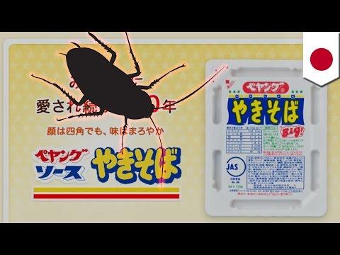 【閲覧注意】ぺヤングにゴキブリ混入疑惑で騒動