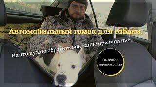 Автогамак для собаки Подробный обзор на основе опыта двухлетней эксплуатации