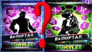 Черепашки ниндзя Легенды TMNT Legends 72 Мульт игра для детей Мобильные игры