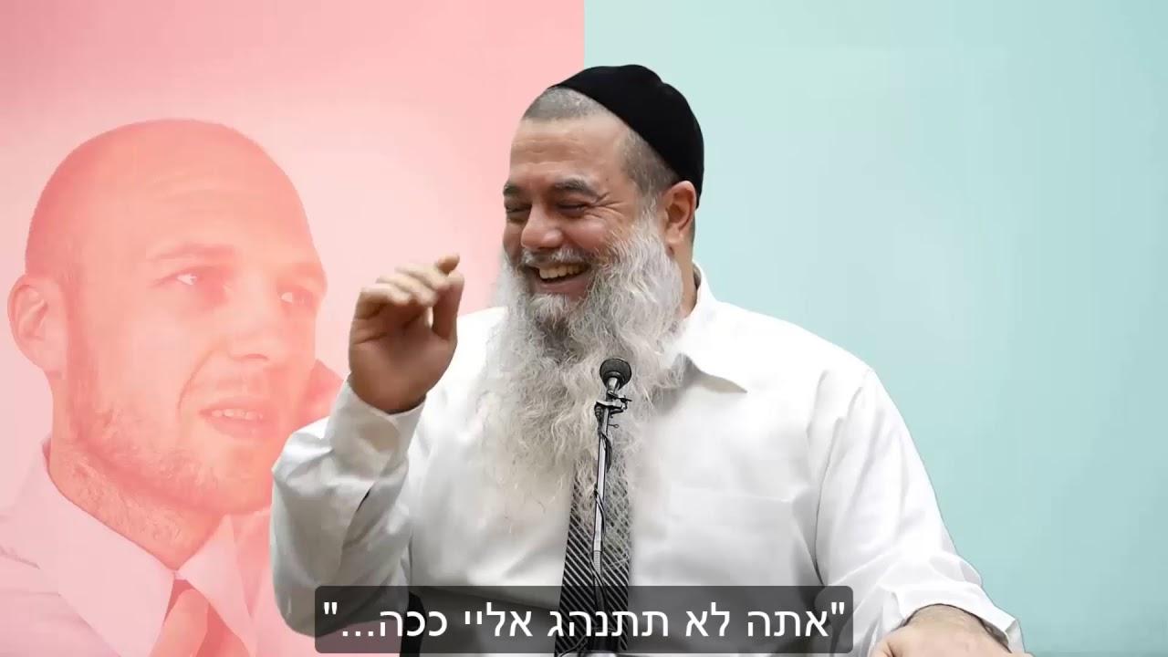 אל תפחד מאשתך - הרב יגאל כהן HD (כתוביות) - קצרים