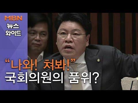 """""""나와! 쳐봐!"""" 국회의원의 품위? [11.6 뉴스와이드]"""