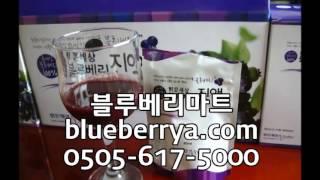 블루베리진액,블루베리진액가격