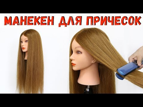 Голова манекен, манекен волос для причесок с Алиэкспресс