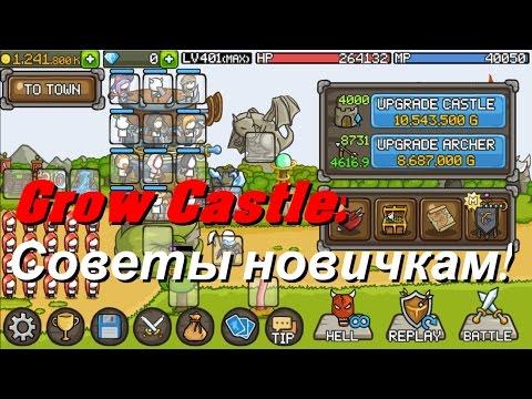 Grow Castle: Tips And Tricks | Советы новичкам! ! !(40000+волн)