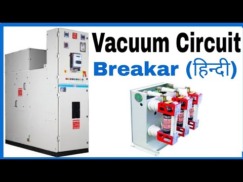 Vacuum Circuit Breakar in Hindi. |VCB in Hindi| VCB Working Principle and Construction