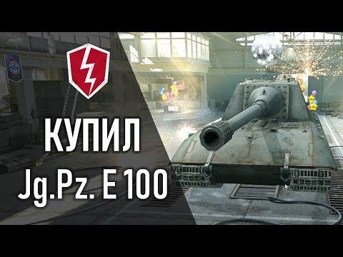 WoT Blitz - Танк Jg.Pz.E100 - Первое Впечатление