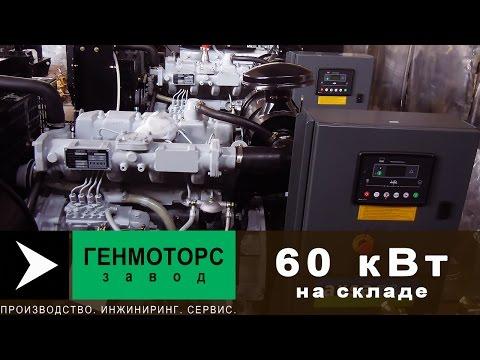 Дизель-генератор 60 кВт. Обзор на складе.