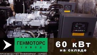 видео Дизельный генератор 60 кВт