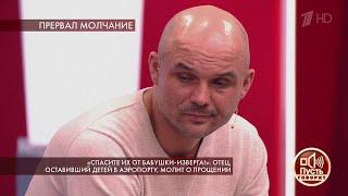 """""""Мне нечем было кормить детей"""" - отец, оставивший детей в аэропорту Шереметьево, объяснил действия."""