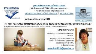Вебинар: Я сам! Развитие самостоятельности у детей и подростков с инвалидностью (31.08.21)